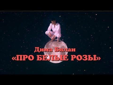 Дима Билан - Про белые розы