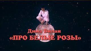 Дима Билан   Про белые розы (премьера клипа, 2019)