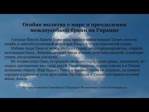 Особая молитва о мире и преодолении междоусобной брани на Украине