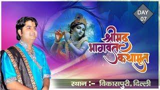 Shrimad Bhagwat Katha (Vikaspuri, Delhi) Day-7 || Year-2016 || Shri Sanjeev Krishna Thakur Ji
