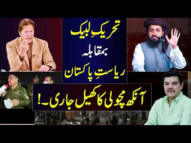 تحریک لبیک بمقابلہ ریاست پاکستان آنکھ مچولی کا کھیل جاری