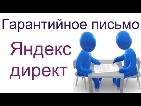 Яндекс директ гарантийное письмо.