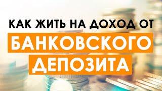Можно ли жить на доходы от банковского депозита?