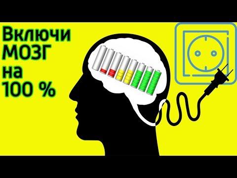 Фото Как БЫСТРО стать Умным БЕЗ Книг и долгого обучения - Прокачай Мозг на 100% с помощью Нейробики