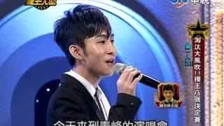 超級模王大道2 [臧一人-林志炫&青峰破天荒合唱]