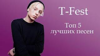 T-Fest - ТОП 5 ЛУЧШИХ ПЕСЕН