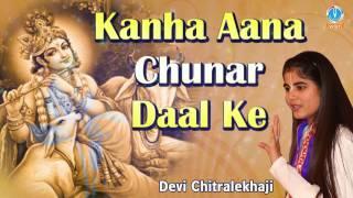 Kanha Aana Chunar Daal Ke Devi Chitralekhaji