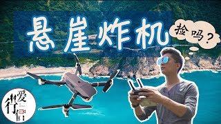 台湾旅拍vlog-11【悬崖炸机】一键放飞八千多、含泪剪辑的一部作品! 航拍清水断崖!要买大疆御Mavic2吗?Taiwan Tourism、vlog、Cliff Drone Crashes