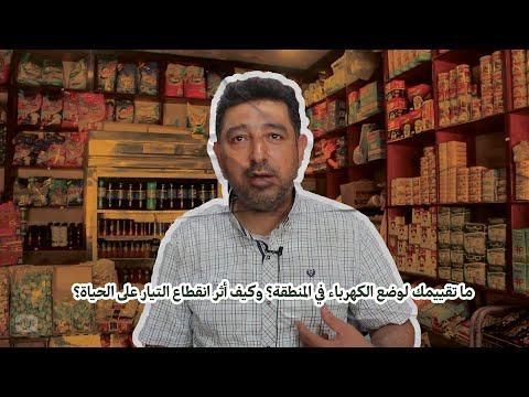 الكهرباء في سوريا