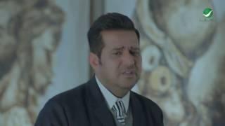 تحميل اغاني Hatem Al Iraqi ... Aafne - Video Clip | حاتم العراقي ... عافني - فيديو كليب MP3