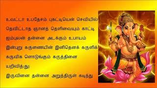 Vinayagar Agaval # Tamil Lyrics # Seerkazhi Govindarajan