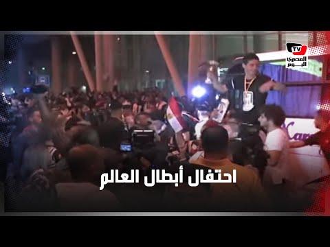 كيف احتفل لاعبو منتخب مصر للناشئين بفوزهم بكأس العالم لليد عقب وصولهم مطار القاهرة
