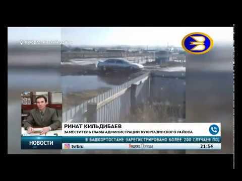 В Башкирии затопило деревню