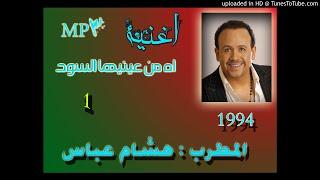 تحميل و مشاهدة هشام عباس اه من عينيها السود MP3