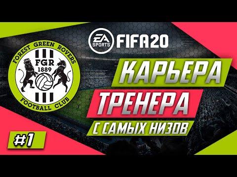 FIFA 20 Карьера тренера