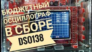 DSO 138 Бюджетный осциллограф для начинающих обзор
