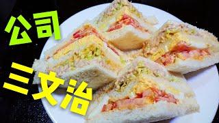 〈 職人吹水〉 早餐食 😂公司三文治 吹水篇Hong Kong-style Club sandwich 中英文字幕