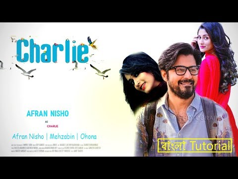 Afran Nisho Charlie Movie Poster Make||Make A Movie Poster With Photoshop||Photoshop Tutorial Bangla