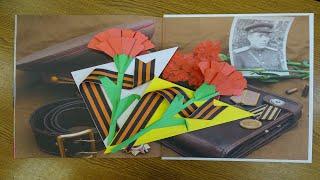 Клуб оригами «Волшебный мир бумаги» - «Открытка-поздравление» к 9 мая