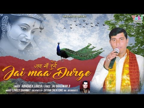 जय माँ दुर्गे जय माँ दुर्गे