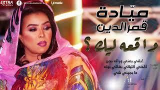 تحميل اغاني مياده قمر الدين - واقعه ليك؟ || New 2019 || اغاني سودانية 2019 MP3