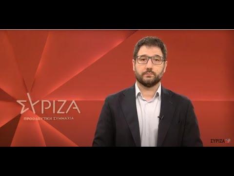 Ν. Ηλιόπουλος: Η κυβέρνηση Μητσοτάκη να αποσύρει τώρα την ελάχιστη βάση εισαγωγής