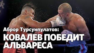Бывший тренер Ковалева: Сергей победит Альвареса. Макгирт ему подходит