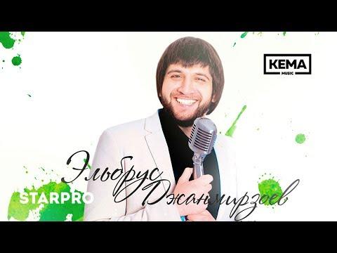 Эльбрус Джанмирзоев - Качай головой (арт-трек)