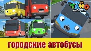 городские автобусы l  встретить друзей Тайо #1 l Приключения Тайо