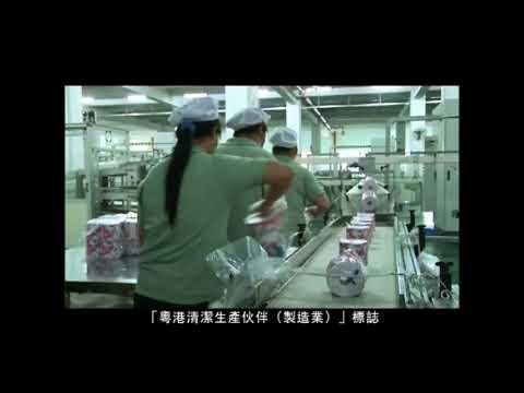 「粵港清潔生產伙伴」標誌計劃簡介