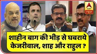 Why Kejriwal & Amit Shah Are Not Visiting Delhi's Shaheen Bagh? | ABP News