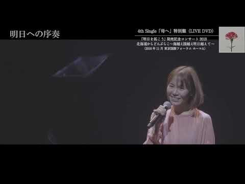 半崎美子「母へ」トレーラー映像(LIVE DVD)