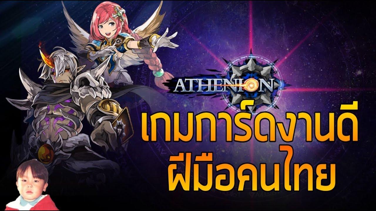 Athenion