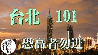 台湾旅拍vlog-2【曾是世界第一的高楼】台北101、Taiwan Tourism、Taipei 101 Vlog