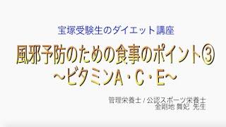 宝塚受験生のダイエット講座〜風邪予防のための食事のポイント③ビタミンA・C・E〜のサムネイル