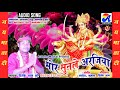 Mor Sunle Arajiya    New Bhakti Song 2017    मोर सुनले अरजिया    Singer DINESH NAG   