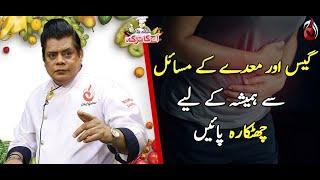 Gas Aur Maiday Ki Takleef Say Chutkara | Aaj Ka Totka by Chef Gulzar