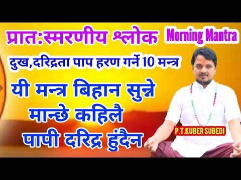 पुराणका 10 मन्त्रहरु सुन्नाले कहिलै पनी मानिस पापी र दरिद्र हुनु पर्दैन | morning Mantra || नेपालीमा