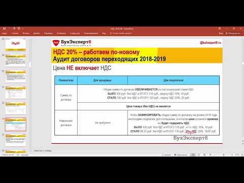 Аудит договоров переходящих 2018-2019 (Бухучет в 1С видеоуроки)