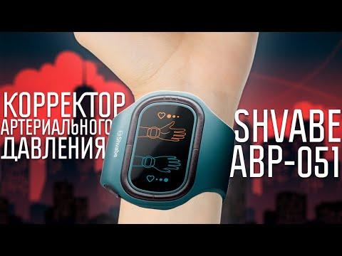 Корректор артериального давления Shvabe  ABP-051 - подробный обзор