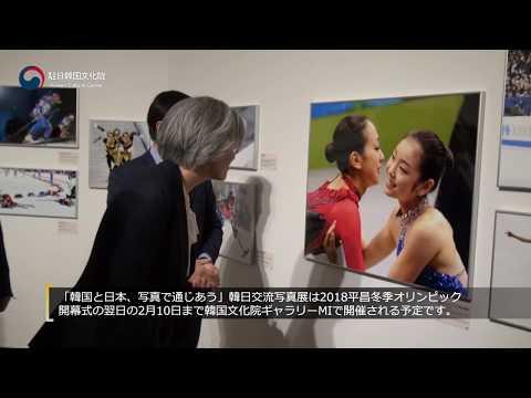 韓日交流写真展  한일교류사진전