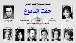 المسلسل الإذاعي جفت الدموع ׀ شادية – صلاح ذو الفقار ׀ نسخة مجمعة