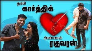 Annan Raguvaran Vs Thambi Karthik  | Madras Central