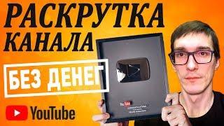 Как раскрутить канал на Ютубе с 0 до 80000 подписчиков