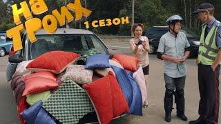 На троих: 1 сезон 9 серия | Дизель студио комедии 2016