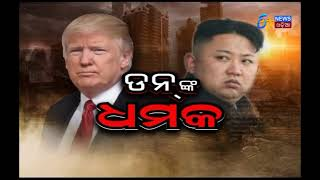 ଟ୍ରମ୍ପଙ୍କ ଧମକ | Trump Threatens North-Korea | ETV News Odia