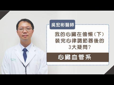 我的心臟在偷懶-下集》裝完心律調節器後的3大疑問?給回歸正常生活的你︱吳宏彬醫師