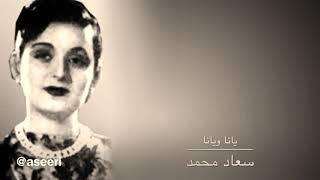 تحميل اغاني سعاد محمد - يانا ويانا MP3