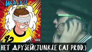 walkie - НЕТ ДРУЗЕЙ(Junkie Cat prod.)[FAN MADE]