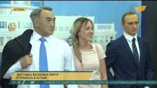 В Астане открылась выставка восковых фигур